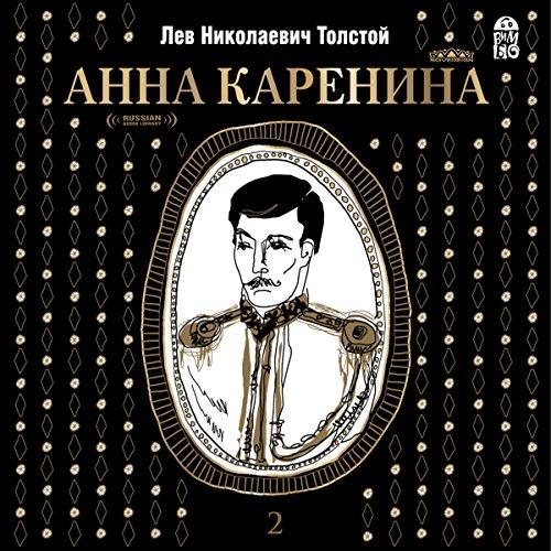 Anna Karenina Vol. 2 [Russian Edition] audiobook cover art