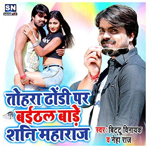 Bittu Binayak & Neha Raj
