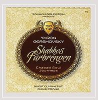 Shabbos Farbrengen