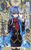 桃組プラス戦記 第11巻 (あすかコミックス)