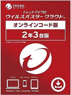 ウイルスバスター クラウド(最新版) | 2年 3台版 | Win/Mac/iOS/Android対応 | オンラインコード版