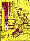 絵本通俗三国志 (第4巻)