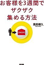 表紙: お客様を3週間でザクザク集める方法 (中経出版) | 高田 靖久