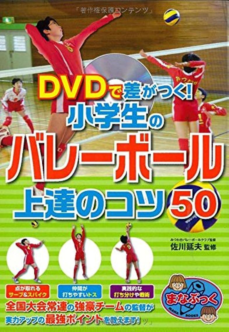 自信がある完了抽選DVDで差がつく! 小学生のバレーボール 上達のコツ50 (まなぶっく)