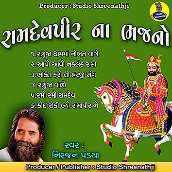 Ramapir Na Bhajano