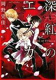深紅のエスカ (ダイトコミックス 342)