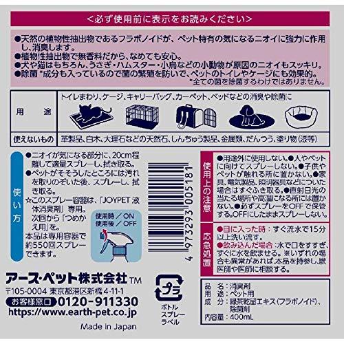 JOYPET(ジョイペット)天然成分消臭剤ネコのフン・オシッコ臭専用270ml