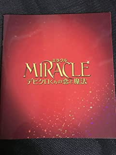 嵐 相葉雅紀 パンフレット 映画 ミラクル MIRACLE デビクロくんの恋と魔法
