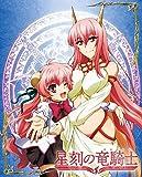 星刻の竜騎士 第6巻【DVD】[DVD]