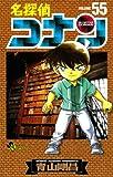 名探偵コナン(55) (少年サンデーコミックス)