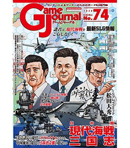 ゲームジャーナル74号 日中韓・現代海戦三国志