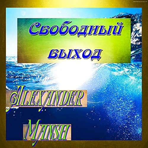 Alexander Mansh