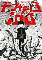 モブサイコ100(1) (裏少年サンデーコミックス)