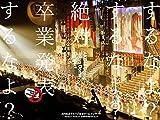AKB48グループ東京ドームコンサート ~するなよ?するなよ?絶...[Blu-ray/ブルーレイ]