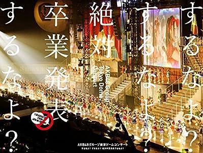 Akb48 Group Tokyo Dome Concert [DVD de Audio]