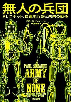 [ポール シャーレ, 伏見 威蕃]の無人の兵団 AI、ロボット、自律型兵器と未来の戦争