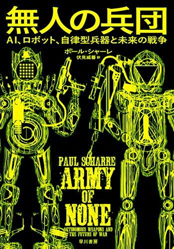 無人の兵団 AI、ロボット、自律型兵器と未来の戦争