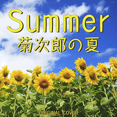 Summer 菊次郎の夏 ORIGINALCOVER