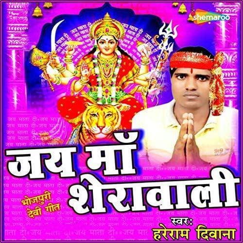 Hare Ram Diwana