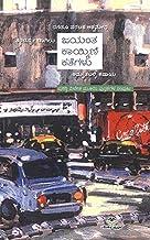 Jayanth Kaikini Kathegalu (Prashasthi Vijetha Mooru Pusthakagala Samputa): Collection of Small Stories
