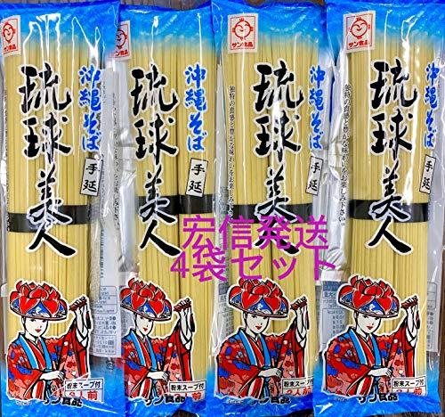 サン食品 沖縄そば 琉球美人200g (だし付) [乾麺] 280836×4袋