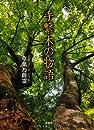 手繋木の物語