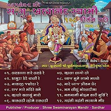 Brahmanand Swami Kirtan Pado Part - 05 - Devotion Of God Swaminarayan
