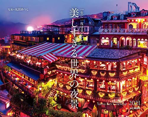 カレンダー2021 一生に一度は見たい! 美しすぎる世界の夜景 (月めくり・壁掛け) (ヤマケイカレンダー2021)
