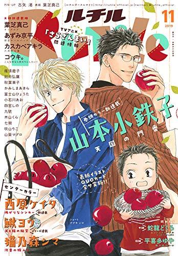ルチル 2019年11月号 [雑誌] (バーズコミックス ルチルコレクション)