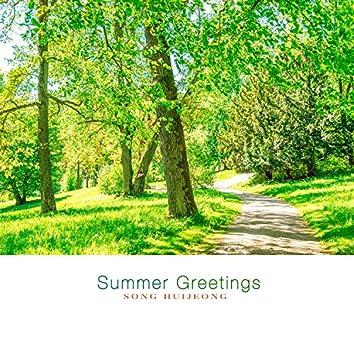 여름의 인사