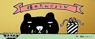 Flipbook Cat`s Birthday (Japanese Edition)