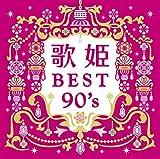 歌姫〜BEST90's〜