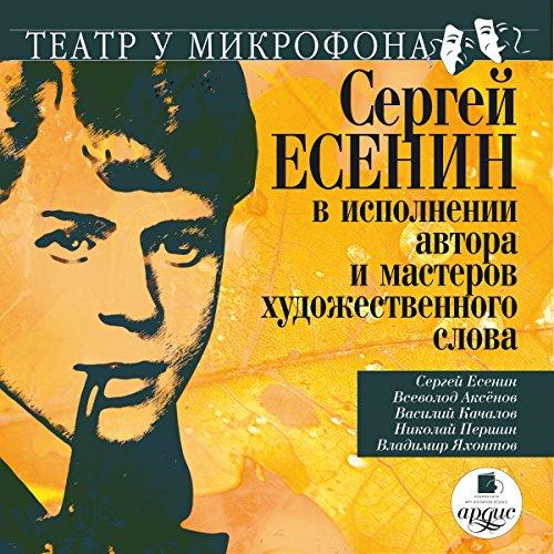 Yesenin v ispolnenii avtora i masterov khudozhestvennogo slova audiobook cover art