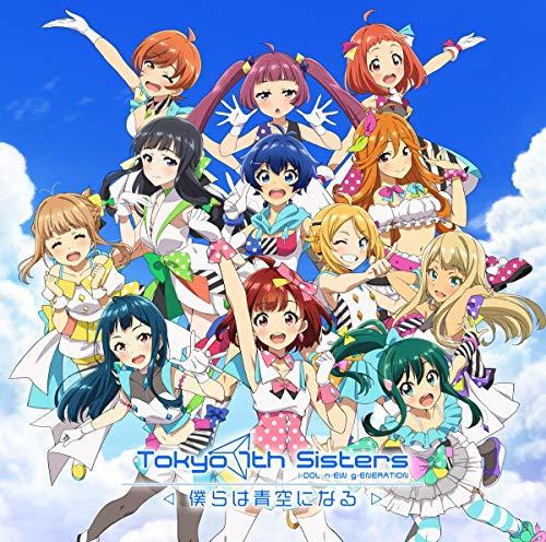 『Tokyo 7th シスターズ -僕らは青空になる-』オリジナルサウンドトラック[通常盤][CD]