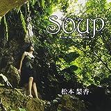 Soup 歌詞