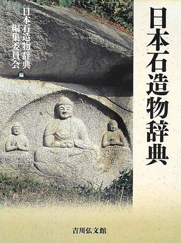 日本石造物辞典の詳細を見る