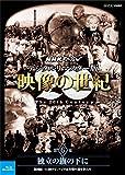 NHKスペシャル デジタルリマスター版 映像の世紀 第6集 独立...[Blu-ray/ブルーレイ]