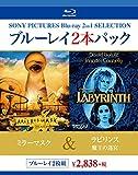 ミラーマスク/ラビリンス 魔王の迷宮[Blu-ray/ブルーレイ]