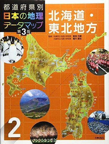 都道府県別 日本の地理データマップ 第3版 2北海道・東北地方の詳細を見る