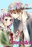 これはきっと恋じゃない 分冊版(4) 8~9話 (なかよしコミックス)