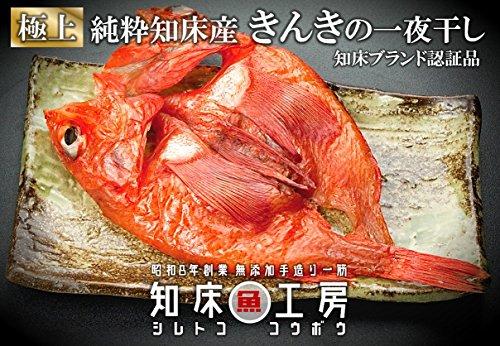 【北海道知床産 本場の高級魚きんき一夜干し 一枚250g前後】世界遺産の知床 創業昭和8年の知床工房が独自の製法で魚介の旨みを最大限に引き出したこだわりの逸品。抜群の脂のりでとってもジューシー。お中元 ギフト (一枚 250g前後)