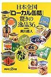日本全国「ローカル缶詰」驚きの逸品36 (講談社+α新書)