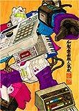 JAPANESE TRACK MAKERS [DVD] - 今井了介, D.O.I., Nao'ymt, Shingo.S, 柿本ケンサク