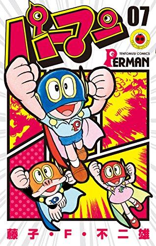 パーマン(7) (てんとう虫コミックス)