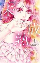 『未』成熟 1 (マーガレットコミックス)
