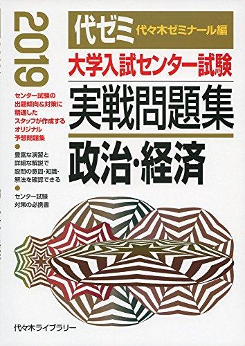 大学入試センター試験実戦問題集 政治・経済 2019年版