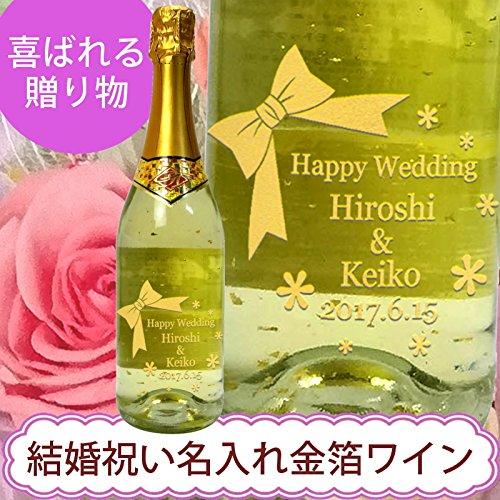 結婚祝い名入れ 金箔入りプレミアムスパークリングワイン ギフトラッピング付 リボン