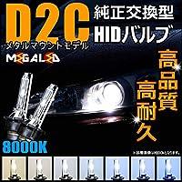 高品質】純正交換ヘッドライトHIDバルブ8000KY50/51フーガ前期/後期対応【メガLED】