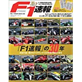 F1 (エフワン) 速報 創刊30周年記念編集号『F1速報』の30年