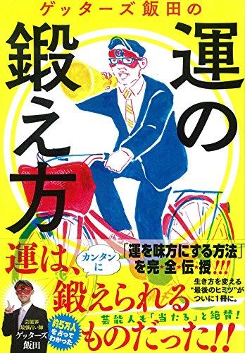 ゲッターズ飯田の運の鍛え方の詳細を見る